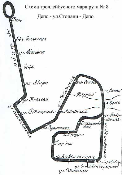 Схема маршрута троллейбуса № 8.